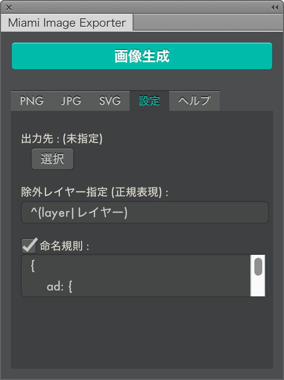 ピグパーティAI拡張機能2