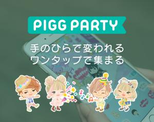 ad_piggparty_1610