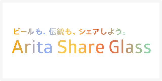 Arita Share Glass ロゴ