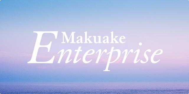 Makuake Enterprise