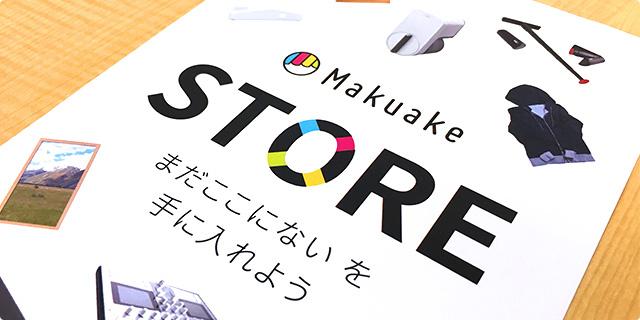 Makuake STORE ポスター