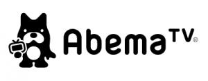 abematv_logo