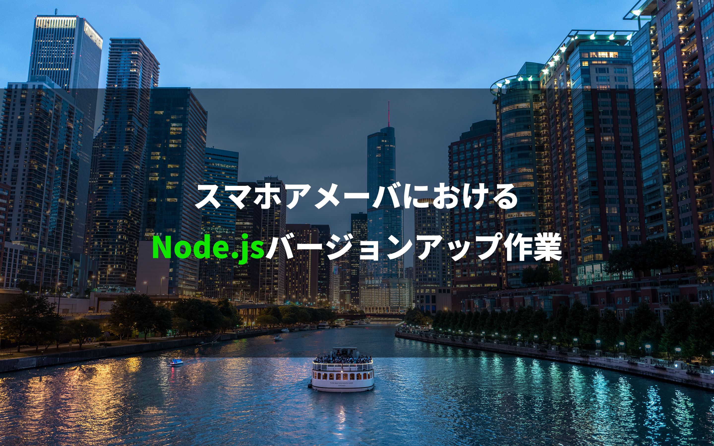 スマホアメーバにおけるNode.jsバージョンアップ作業