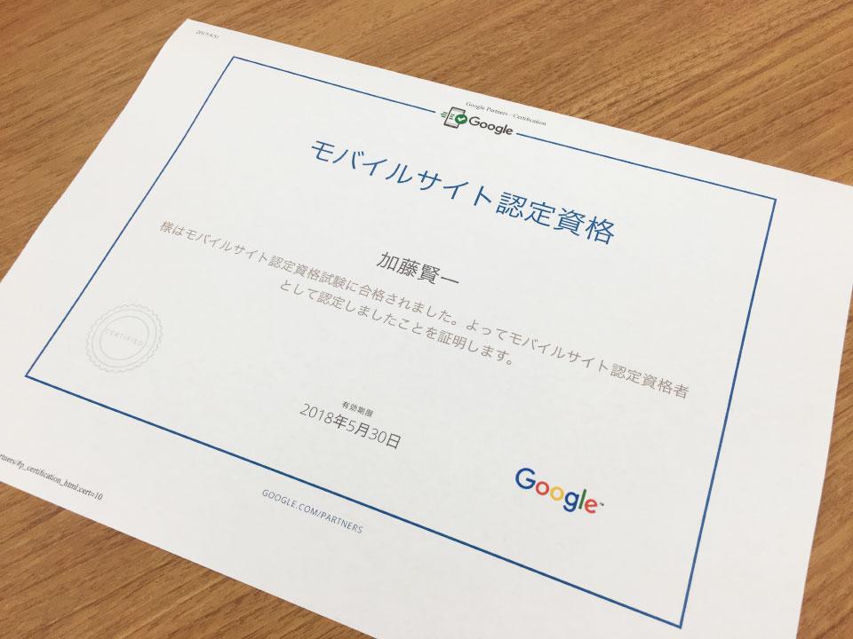 モバイルサイト認定資格証明書