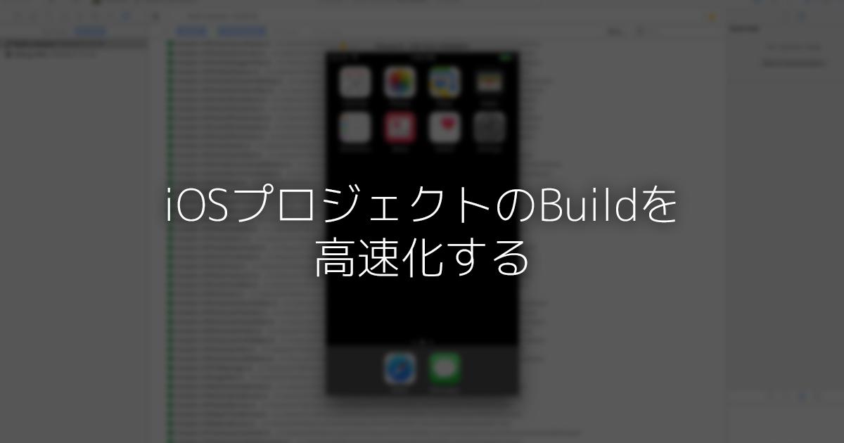 Improve iOS build time