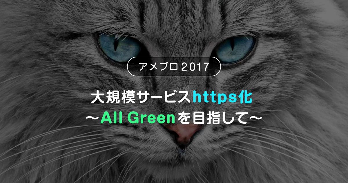 アメブロ2017 - 大規模サービスhttps化 ~ All Greenを目指して ~