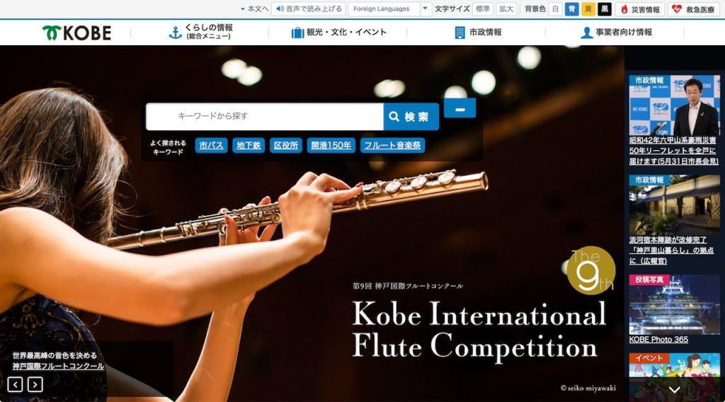 神戸市のウェブサイトトップページのスクリーンキャプチャ。大きな写真と画面中心に設置された検索窓が目立つ
