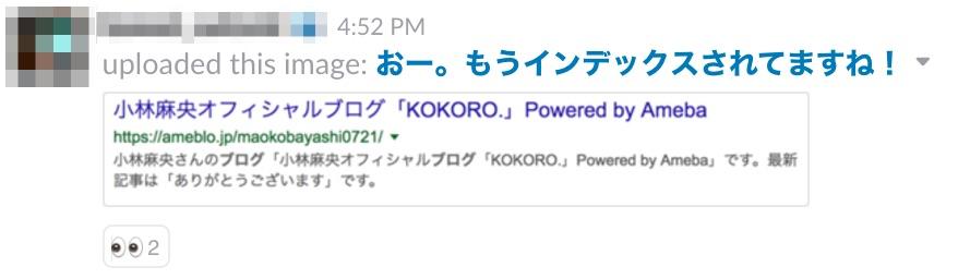 4/6の12:00頃に社外公開し、同日17:00頃にはすでにhttpsでインデックスされているようでした。