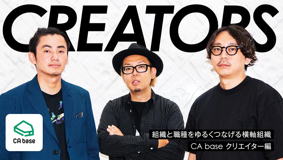 MV_CAbase_creators
