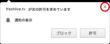 Chrome 自動ブロック