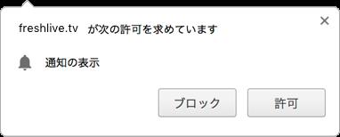 Chrome の通知ダイアログ