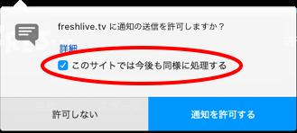Firefox 「このサイトでは今後も同様に処理する」