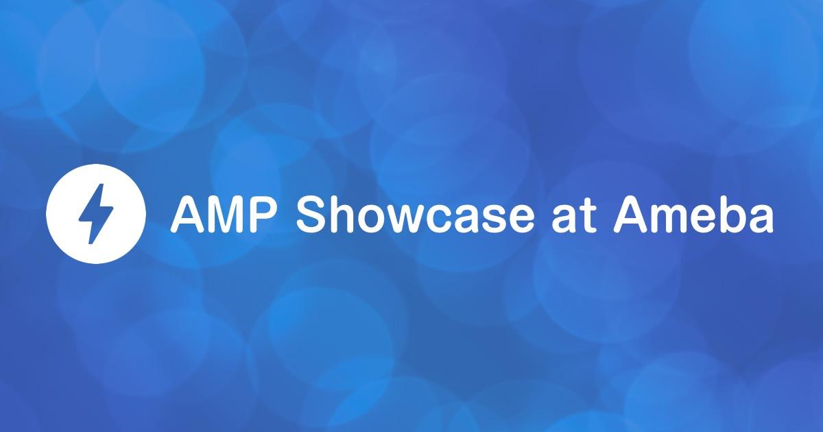 カバー画像 AMP Showcase at Ameba