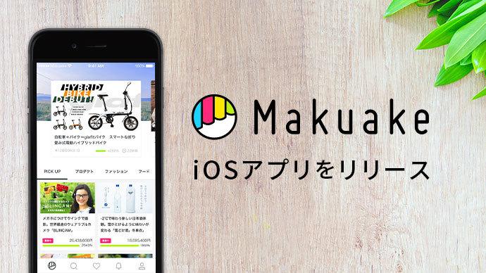 Makuake_ios_app