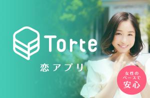 恋アプリTorte