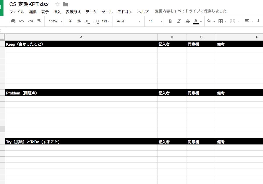 CS_定期KPT_xlsx_-_Google_スプレッドシート 2