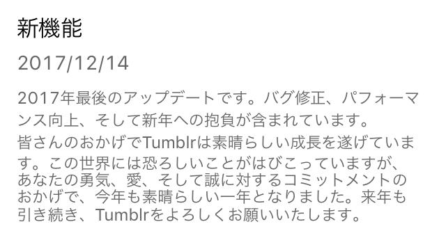 Tumbler申請文言