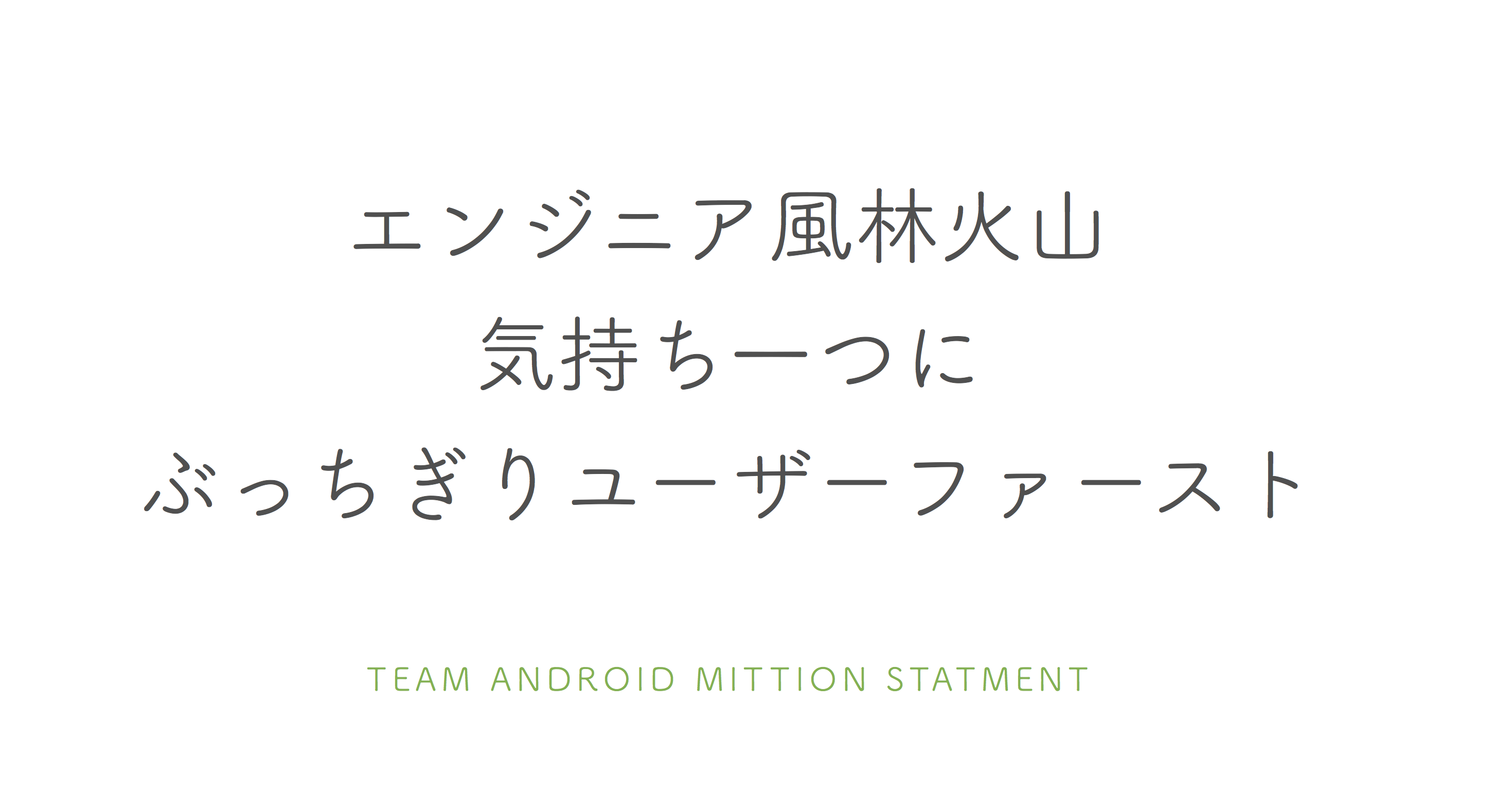 Android Team Mission Statement