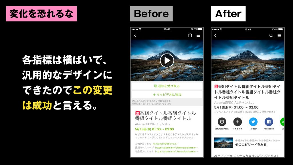 C-01-AbemaTVのUIデザイン Before After.key