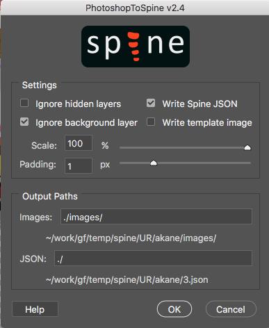 Spineスクリプト画面