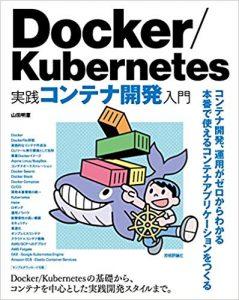 docker:kunernetes