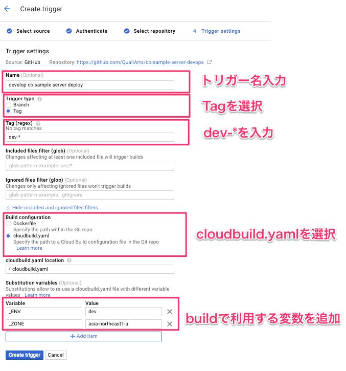 Cloud_Build_-_dev-tag-trigger