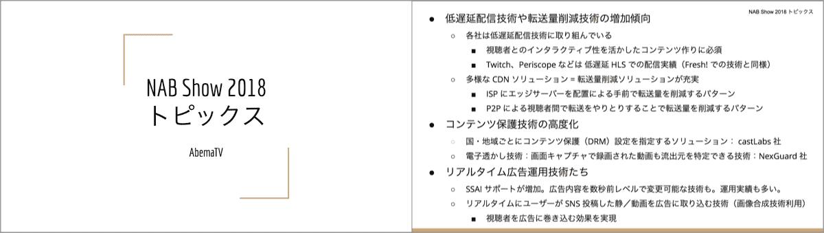 トピックスレポートの抜粋