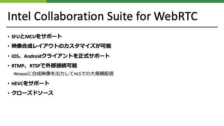 WebRTCとコラボ配信 | CA BASE CAMP