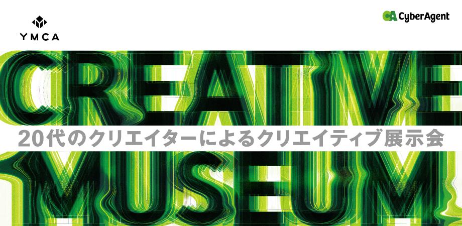 CREATIVEMUSEUM_Banner