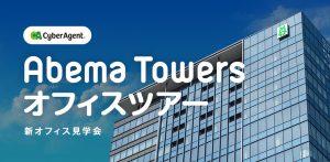office_tour2019[1]