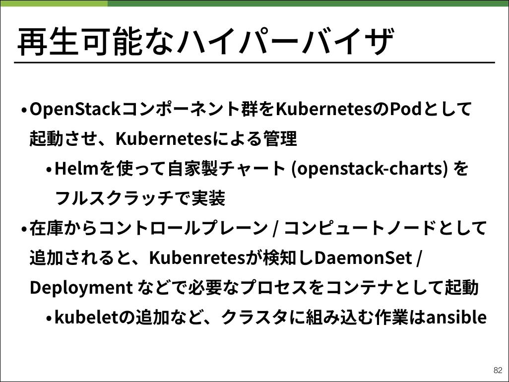 再生可能なハイパーバイザとして、OpenStackをKubernetesの上で管理しています