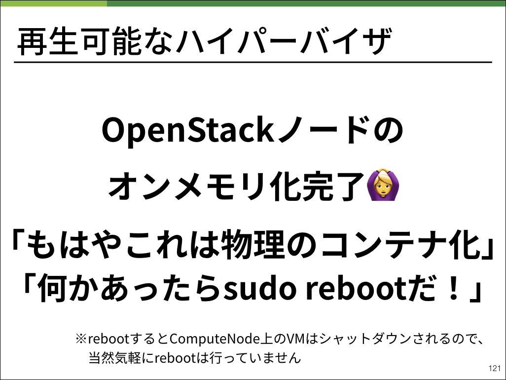 OpenStackのオンメモリ化完了!