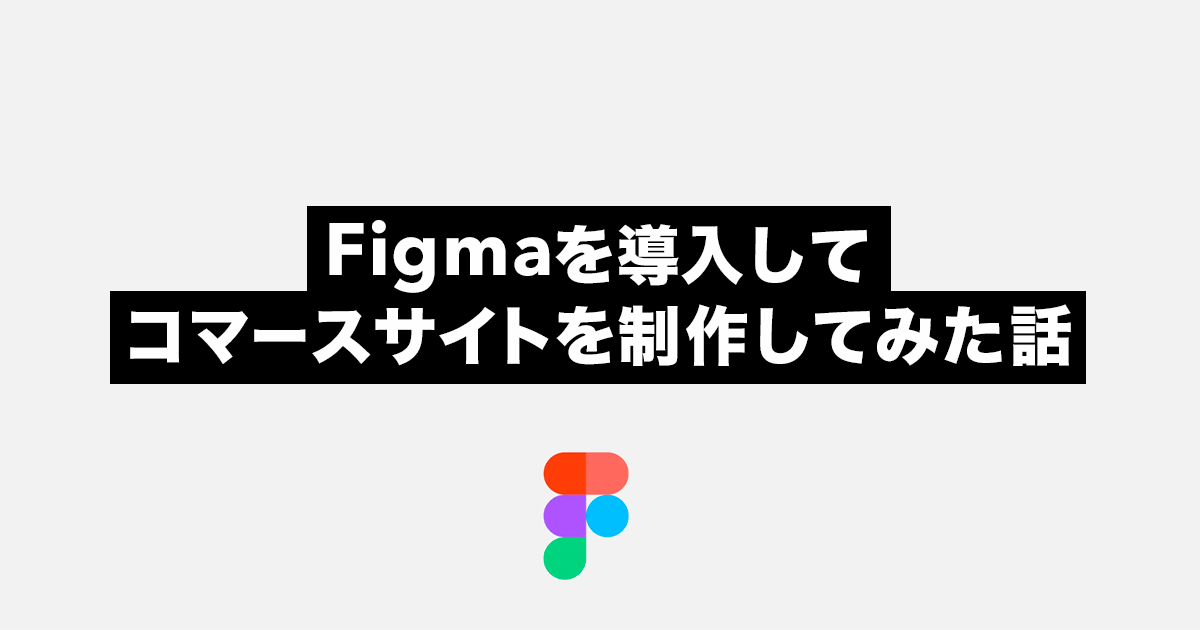 new20190904_figma_blog_thumbnail_1200x630