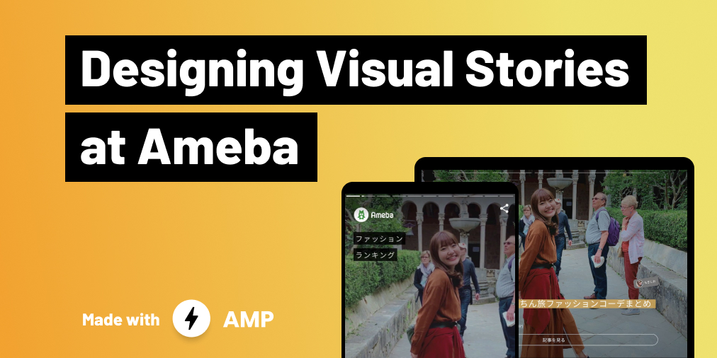 Cover image of this article. The article title 'Designing Visual Stories at Ameba made with AMP' and story screenshots on mobile and desktop are displayed.