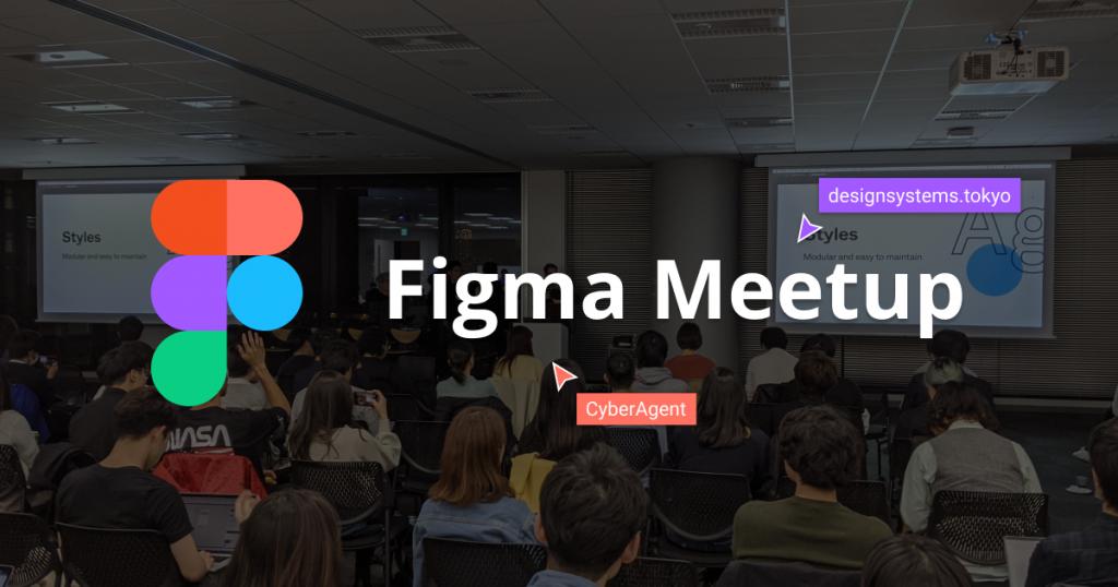 Figma Meetup