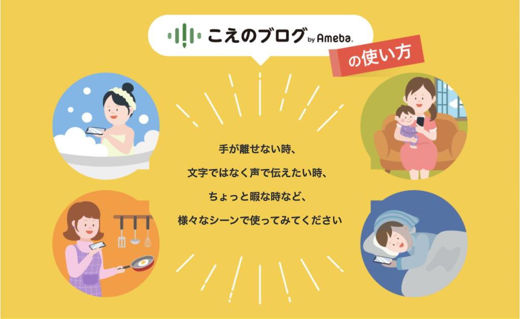 こえのブログ by Amebaの使い方が説明された画像。手が離せない時、文字ではなく声で伝えたい時、ちょっと暇な時など、様々なシーンで使ってみてください。背景にはお風呂に入っている時、料理をしている時、布団に横になっている時、こどもを抱えている時のイラストが描かれている。