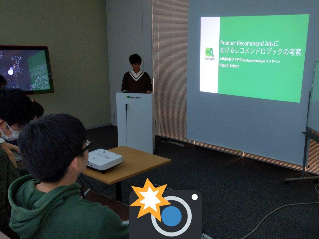 intern_higuchi