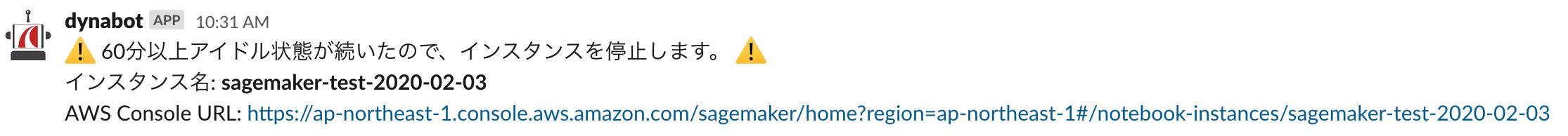 インスタンス停止のSlack通知