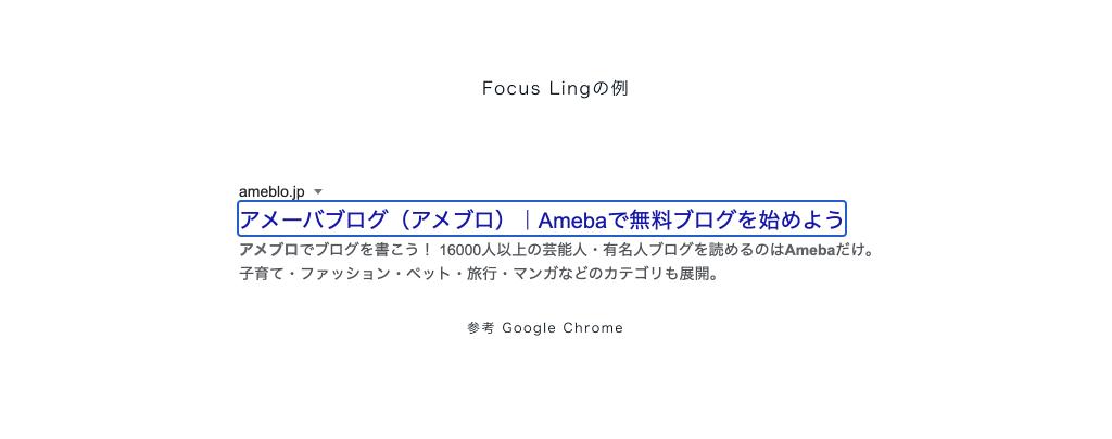 Focus Lingの例