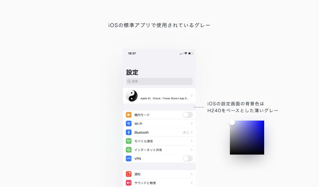 iOSの標準アプリで使用されているグレー