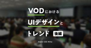 VODにおけるUIデザインとトレンド - 後編