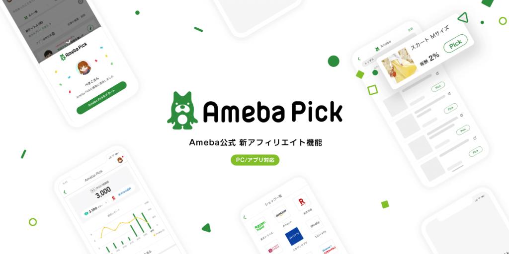 Ameba Pick Ameba公式 新アフィリエイト機能 PC/アプリ対応