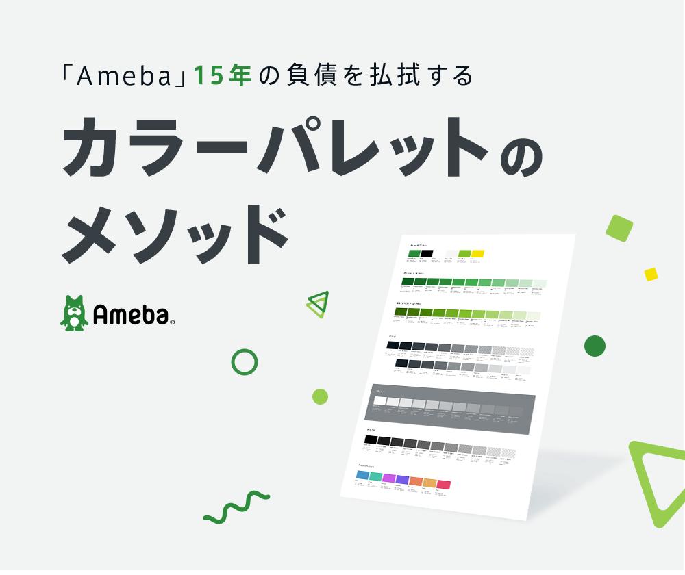 「Ameba」15年の負債を払拭するカラーパレットのメソッド