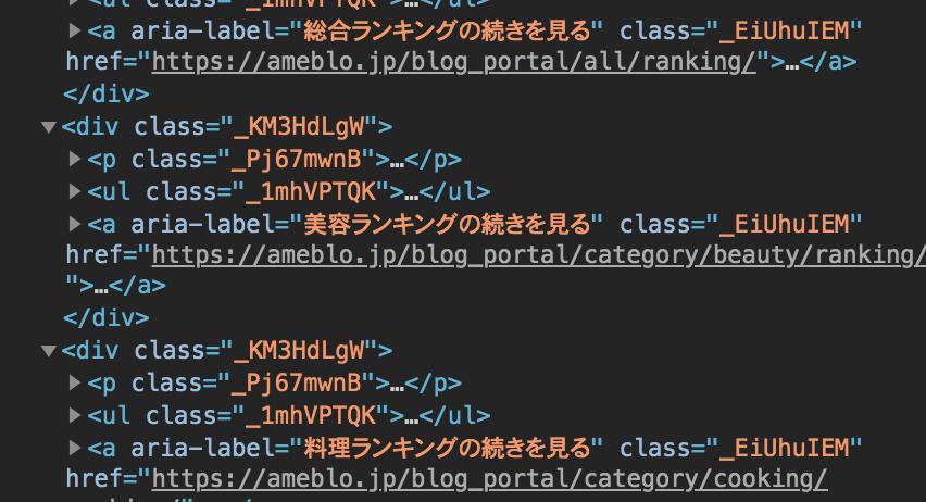 a要素にaria-label属性を指定しているDOMの画像