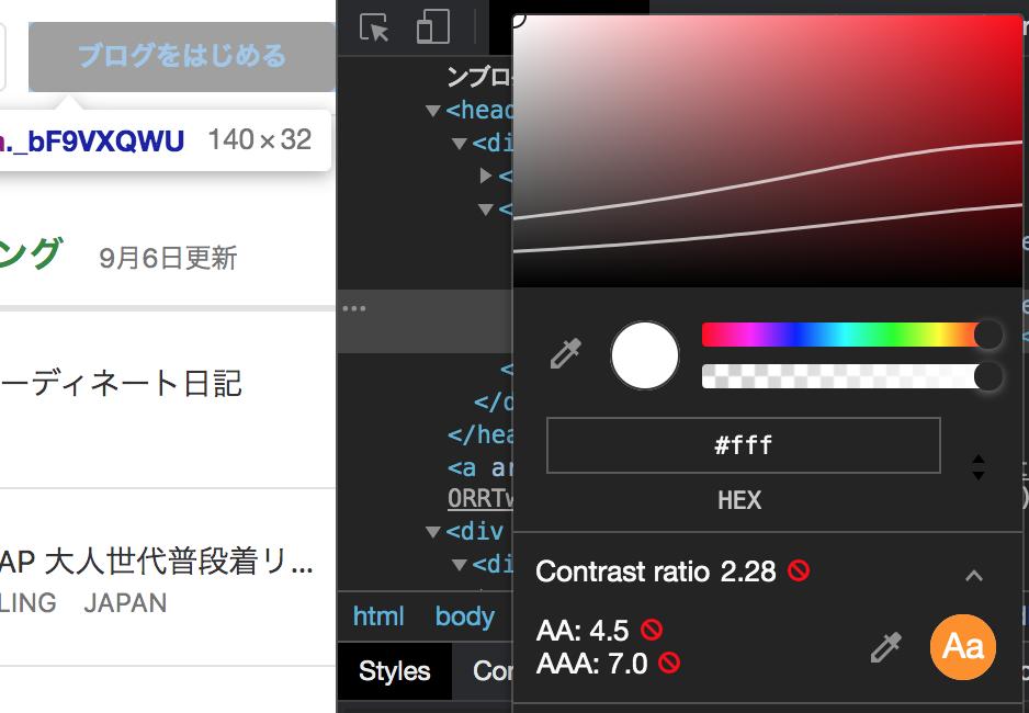 刷新前文字色と背景色のコントラスト比が2.28と低いことを表す画像