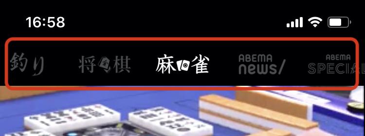 ABEMA iOS アプリのチャンネル選択UI。画面の一番上、動画のすぐ上にある。