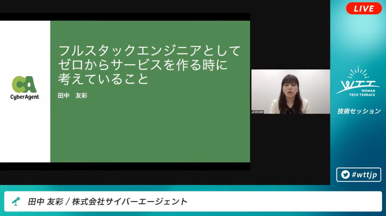 田中友彩さんのセッションキャプチャ画像