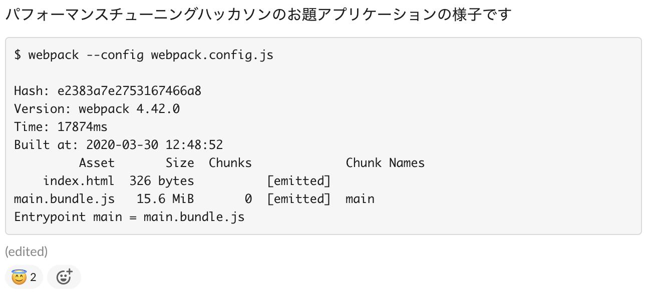 webpack の出力結果でファイルサイズが15.6MBになっている様子