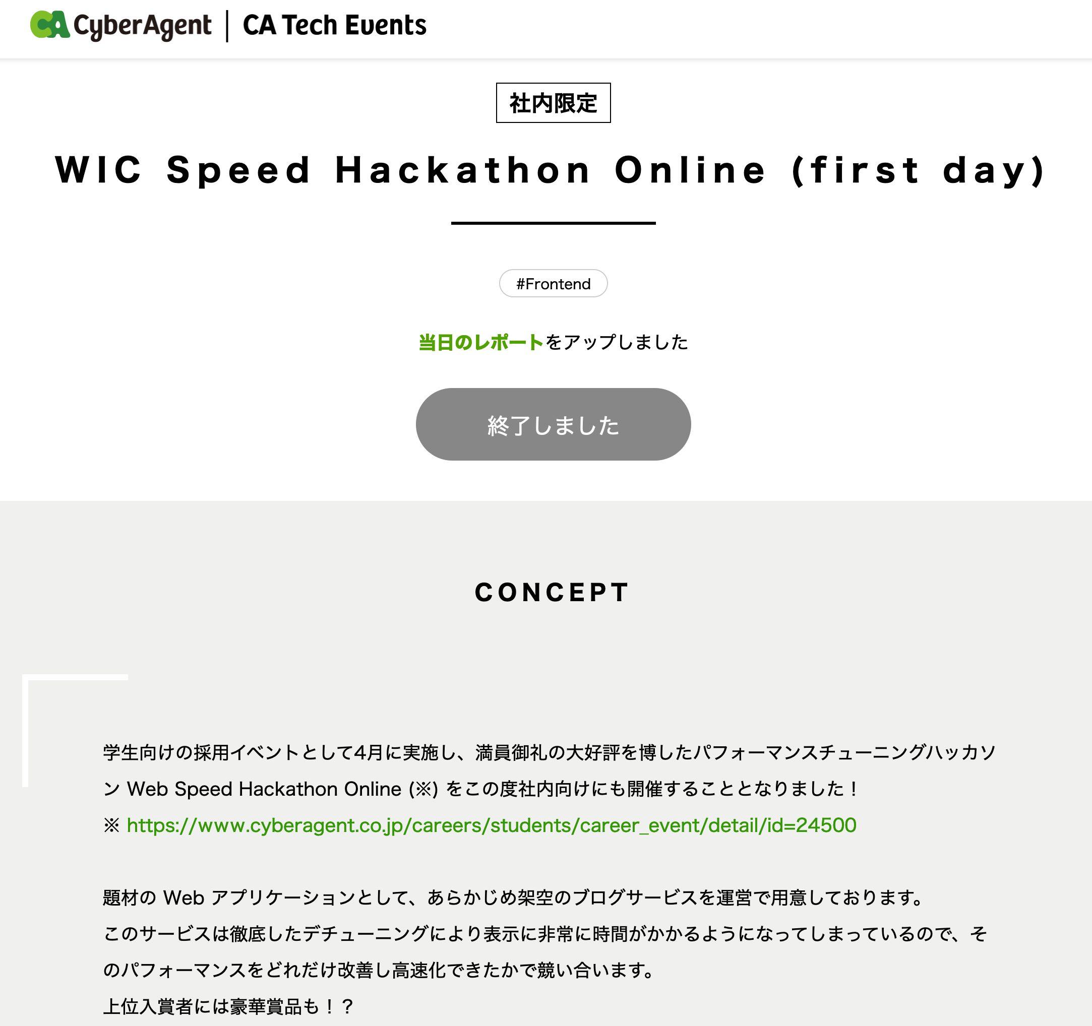 WIC Speed Hackathon Online の社内イベントページ