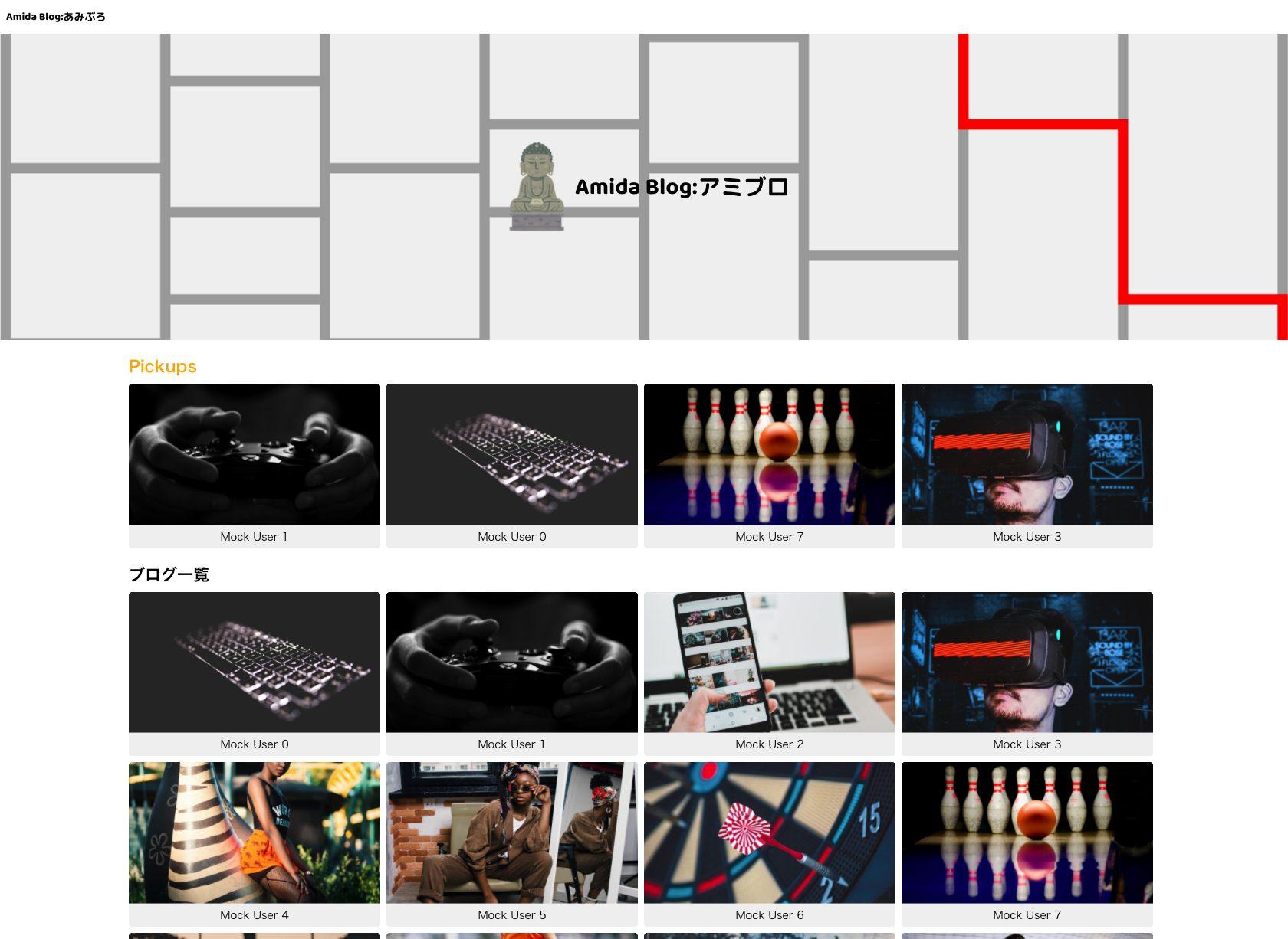 お題アプリケーション「あみぶろ」のエントランスページのスクリーンキャプチャ